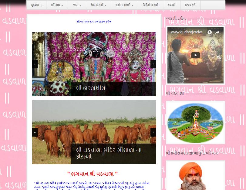 Dudhrejvadwala.com